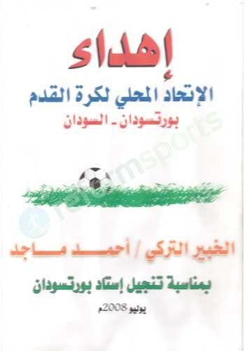arabic certificate, arabic futboal certificate,